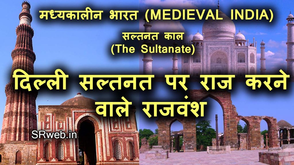 दिल्ली-सल्तनत-पर-राज-करने-वाले-राजवंश-Dynasty-ruling-over-Delhi-Sultanate01