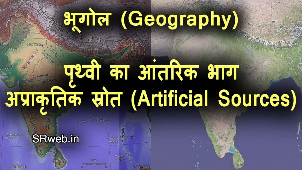 पृथ्वी का आंतरिक भाग (Interior of the Earth) अप्राकृतिक स्रोत (Artificial Sources)