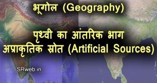पृथ्वी का आंतरिक भाग (Interior of the Earth) अप्राकृतिक स्रोत (Artificial Sources)