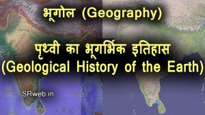 पृथ्वी का भूगर्भिक इतिहास (Geological History of the Earth)