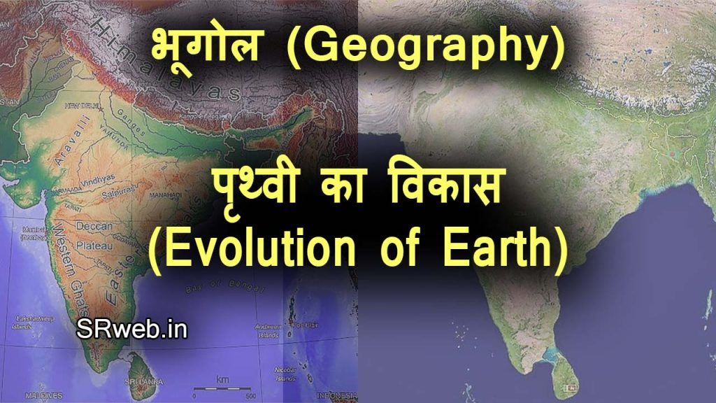 पृथ्वी का विकास (Evolution of Earth)