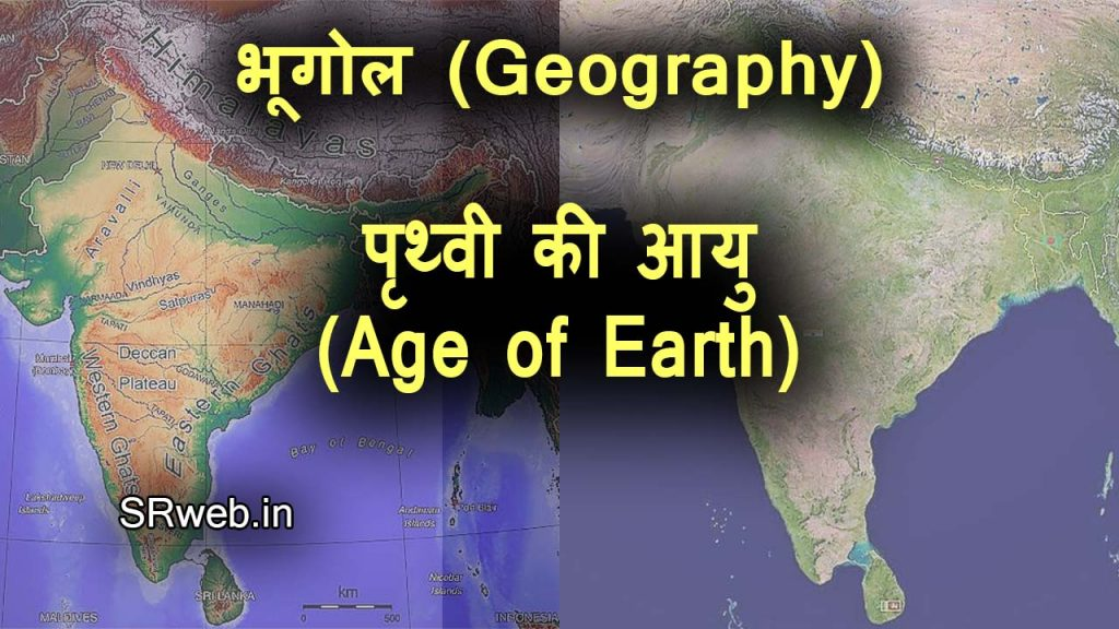 पृथ्वी की उत्पत्ति और विकास (Origin and Evolution of Earth)