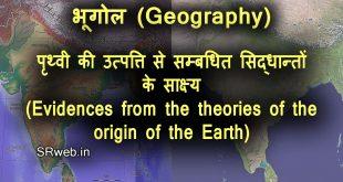 पृथ्वी की उत्पत्ति से सम्बधित सिद्धान्तों के साक्ष्य (Evidences from the theories of the origin of the Earth)