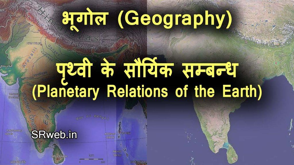 पृथ्वी के सौर्यिक सम्बन्ध (Planetary Relations of the Earth)