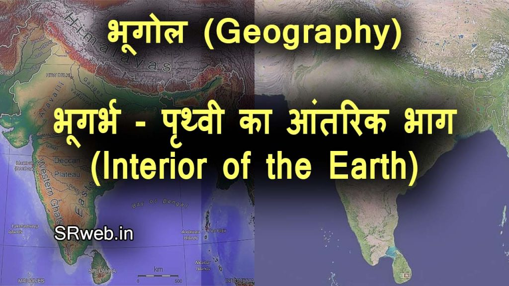 भूआकृति विज्ञान (Geomorphology) भूगर्भ - पृथ्वी का आंतरिक भाग (Interior of the Earth)