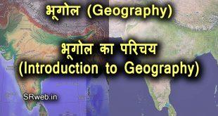 भूगोल का परिचय (Introduction to Geography)