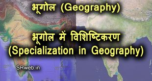 भूगोल में विशिष्टिकरण (Specialization in Geography)