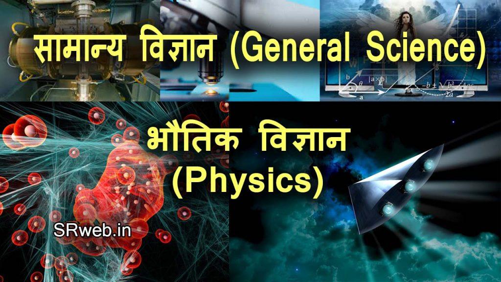 भौतिक विज्ञान (Physics) सामान्य विज्ञान (General Science)