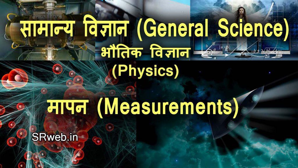 मापन (Measurements) भौतिक विज्ञान (Physics) सामान्य विज्ञान (General Science)