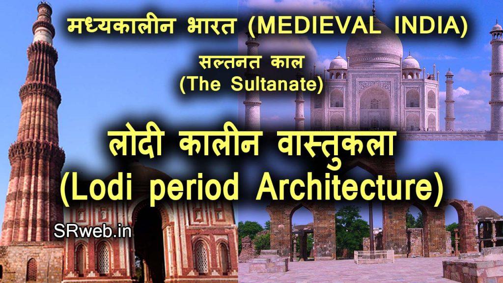 लोदी कालीन वास्तुकला (Lodi period Architecture)