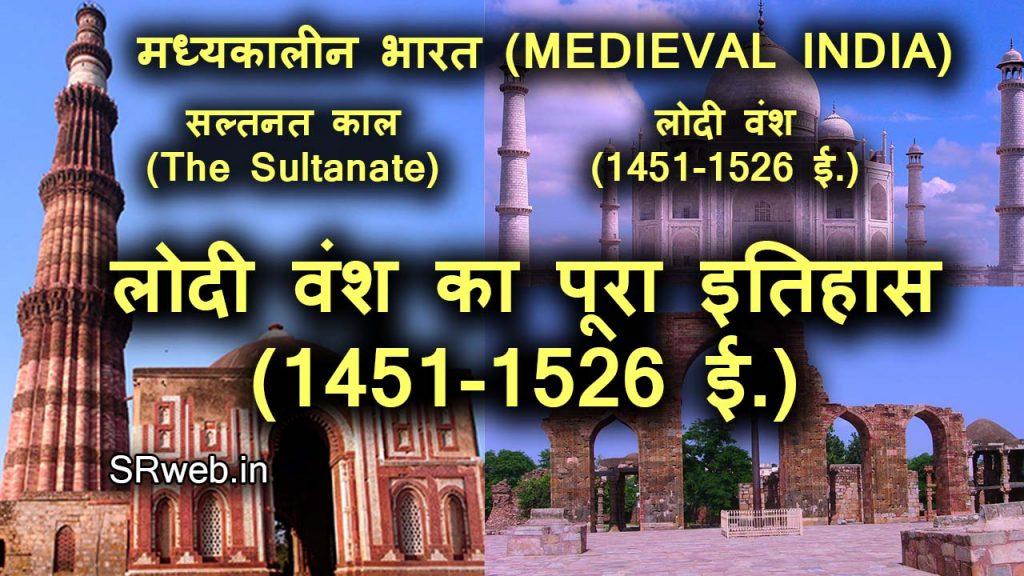 लोदी वंश का इतिहास बहलोल लोदी से इब्राहिम लोदी(1451-1526 ई.) Lodi Dynasty in Hindi