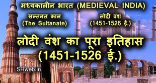 लोदी वंश का पूरा इतिहास(1451-1526 ई.) Lodi Dynasty in Hindi