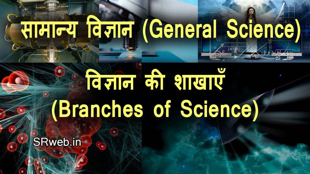 विज्ञान की शाखाएँ (Branches of Science) सामान्य विज्ञान (General Science)