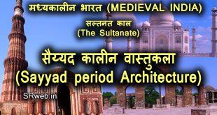 सय्यद कालीन वास्तुकला (Sayyad period Architecture)