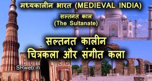 सल्तनत कालीन चित्रकला और संगीत कला (Sultanate period Art Painting and Music)