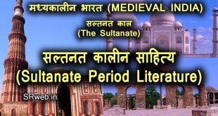 सल्तनत कालीन साहित्य (Sultanate period literature in Hindi)