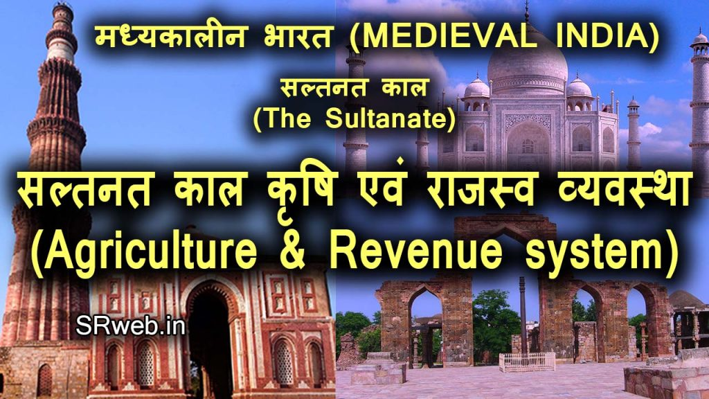 सल्तनत काल कृषि एवं राजस्व व्यवस्था (Sultanate period agriculture and revenue system)