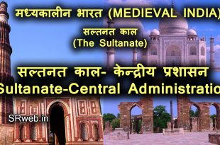 सल्तनत काल- केन्द्रीय प्रशासन (Sultanate - Central Administration)