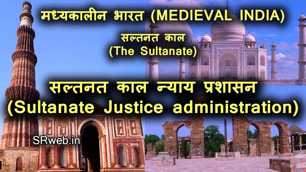 सल्तनत काल न्याय प्रशासन (Sultanate Justice administration)