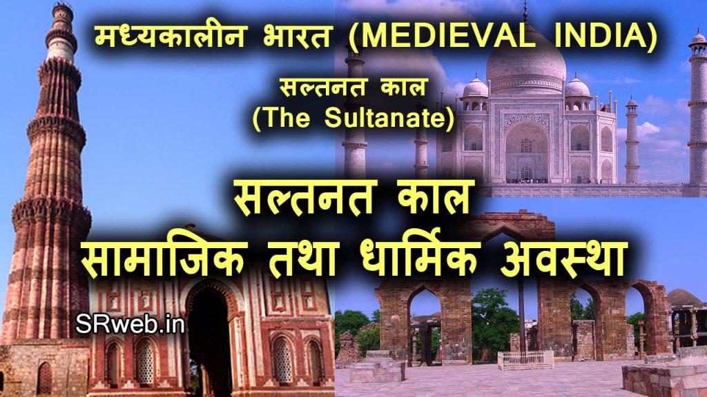 सल्तनत काल सामाजिक तथा धार्मिक अवस्था (Sultanate Period Social and Religious status)
