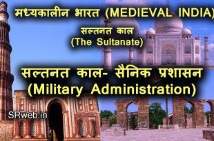 सल्तनत काल- सैनिक प्रशासन (Sultanate Era - Military Administration)