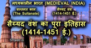 सैय्यद वंश का पूरा इतिहास (1414-1451 ई.) Sayyid dynasty In Hindi