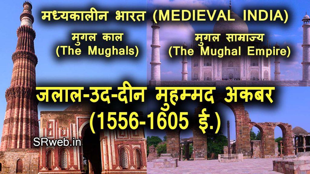 अकबर महान् (जलाल-उद-दीन मुहम्मद अकबर) (1556-1605 ई.) Jalal-ud-din Muhammad Akbar
