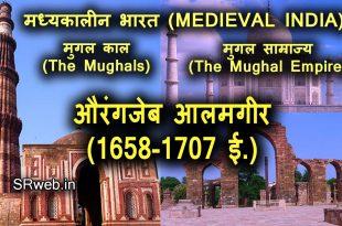 औरंगजेब आलमगीर (1658-1707 ई.) Aurangzeb Alamgir Muhi-ud-Din Muhammad
