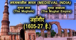 जहाँगीर | मिर्जा नूरुद्दीन बेग मुहम्मद खान सलीम (1605-27 ई.) Jahangir | Mirza Nur-ud-din Beig Mohammad Khan Salim