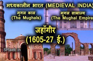 जहाँगीर   मिर्जा नूरुद्दीन बेग मुहम्मद खान सलीम (1605-27 ई.) Jahangir   Mirza Nur-ud-din Beig Mohammad Khan Salim