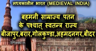 बहमनी साम्राज्य पतन के पश्चात् स्वतन्त्र राज्य-बीजापुर,बरार,गोलकुण्डा,अहमदनगर,बीदर
