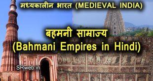 बहमनी साम्राज्य (Bahmani Empires in Hindi)