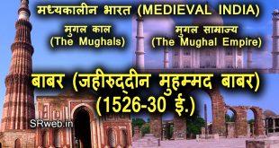 बाबर (जहीरुद्दीन मुहम्मद बाबर) (1526-30 ई.) zahiruddin Muhammad Babur