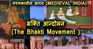 भक्ति आन्दोलन मध्यकालीन भारत (The Bhakti Movement in Medieval India)