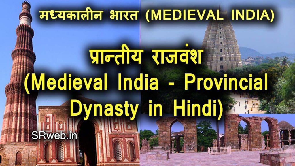 मध्यकालीन भारत - प्रान्तीय राजवंश (Medieval India - Provincial Dynasty in Hindi)