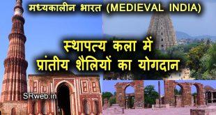 मध्यकालीन भारत स्थापत्य कला में प्रांतीय शैलियों का योगदान (provincial style in architecture)