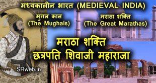 मराठा शक्ति का अभ्युदय छत्रपति शिवाजी महाराजा (Rise of The Great Marathas)