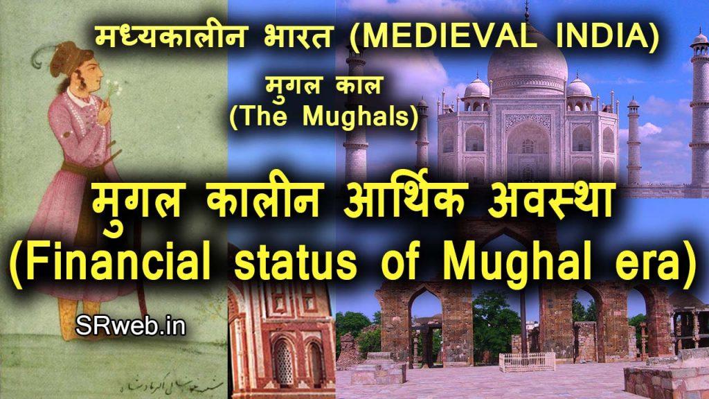 मुगल कालीन आर्थिक अवस्था (Financial status of Mughal era) मुगल कालीन भारत (India During the Mughals)