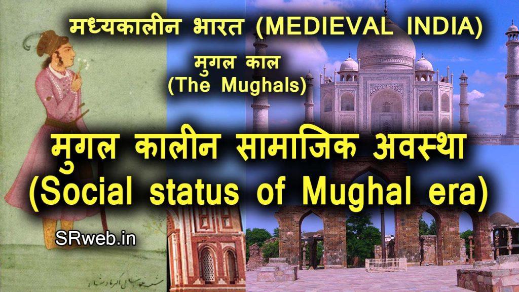 मुगल कालीन सामाजिक अवस्था (Social status of Mughal era) मुगल कालीन भारत (India During the Mughals)