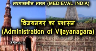 विजयनगर साम्राज्य का प्रशासन (Administration of Vijayanagara Empires) केन्द्रीय शासन (Central government)