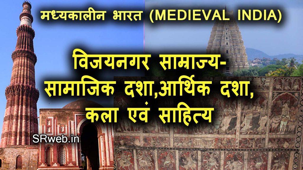 विजयनगर साम्राज्य-सामाजिक दशा,आर्थिक दशा,कला एवं साहित्य