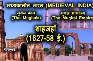 शाहजहाँ   मिर्जा शाहब-उद-दीन बेग मुहम्मद खान खुर्रम (1627-58 ई.) Shahjahan   Mirza Shahab-ud-din Baig Muhammad Khan Khurram