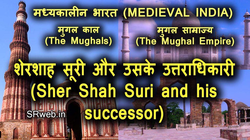 शेरशाह सूरी और उसके उत्तराधिकारी (Sher Shah Suri and his successor)