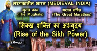 सिक्ख शक्ति का अभ्युदय (Rise of the Sikh Power in hindi)
