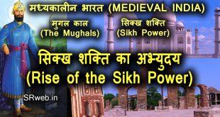 सिक्ख शक्ति का अभ्युदय (Rise of the Sikh Power)01