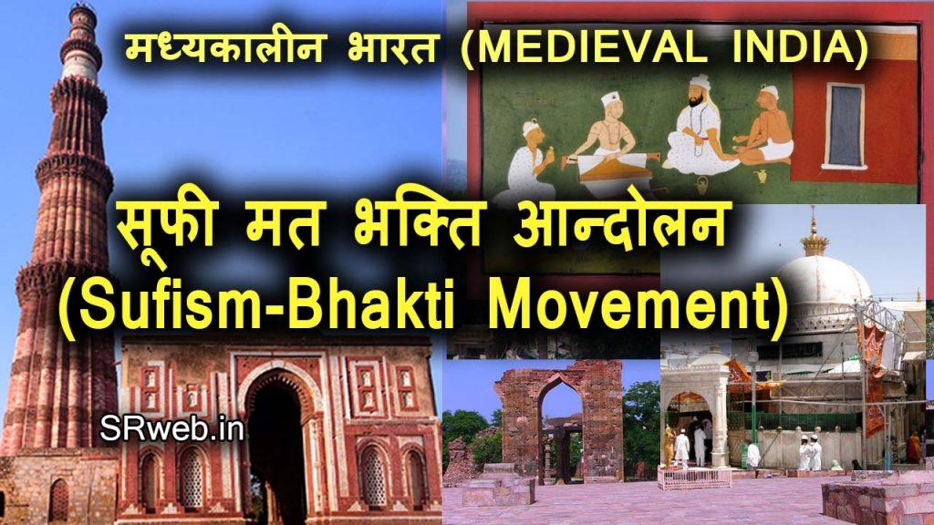 सूफी मत भक्ति आन्दोलन मध्यकालीन भारत (Sufism-Bhakti Movement in Medieval India)