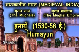 हुमायूँ (1530-56 ई.) Humayun मुगल साम्राज्य (The Mughal Empire)