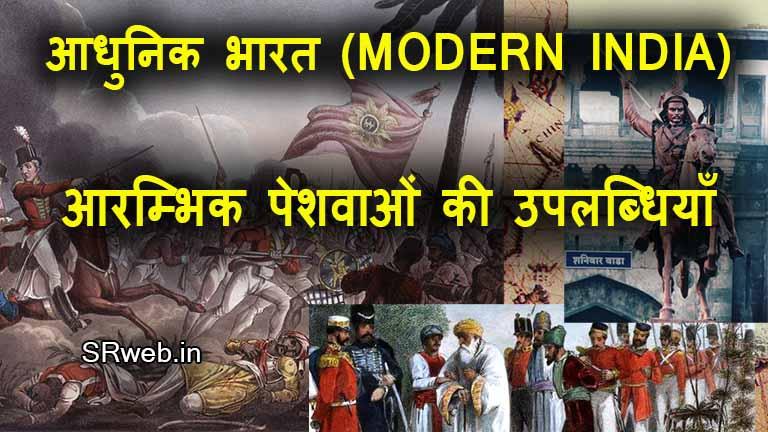 आरम्भिक पेशवाओं की उपलब्धियाँ (Achievements of the Early Peshwas) आधुनिक भारत (MODERN INDIA)