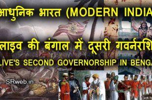 क्लाइव की बंगाल में दूसरी गवर्नरशिप,बंगाल में द्वैध प्रणाली (CLIVE'S SECOND GOVERNORSHIP IN BENGAL,The Dual System in Bengal)आधुनिक भारत (MODERN INDIA)