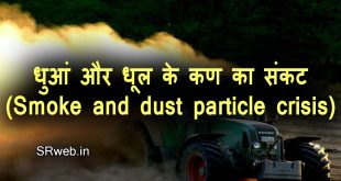 धुआं और धूल के कण का संकट (Smoke and dust particle crisis)